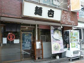 三鷹 尾道ラーメン 麺杏