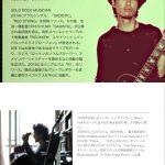 【Rockken】さん【佐立努】さん MATSUがおすすめするミュージシャン