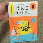【大人気】うんこ漢字ドリルって知ってる?