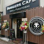 バーガーズカフェフクヨシ 三鷹吉祥寺店が気になっている。