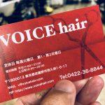 VOICEのポイントカード新しくしたよ♪