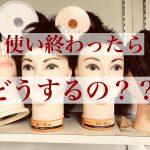 【豆知識】美容師が練習で使うウイッグってどうやって捨てるの?