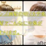 メンズ前髪の切り方や重さ。前髪でこんなに印象が変わります。