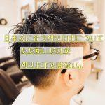 日本人に合う刈り上げとは?ただ短いだけが刈り上げではない。
