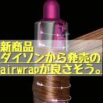 【新商品】ダイソンから発売のairwrapが良さそう。