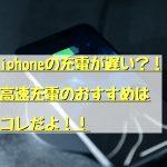 iphoneの充電が遅い?!高速充電のおすすめはコレだよ。