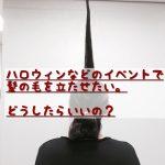 ハロウィンなどのイベントで髪の毛を立たせたい。どうしたらいいの?