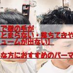 直毛で髪の毛がまとまらない方へおすすめのパーマスタイル