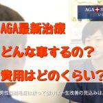 【AGAの最新治療】どんな事するの?費用はどのくらいかかるの?