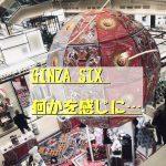 GINZA SIX  何かを感じに…