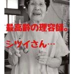 最高齢の理容師。シツイさん…