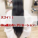 【凄い!!】60cm超えのヘアドネーション