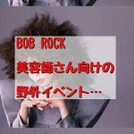 BOBROCK 美容師さん向けの野外イベント!