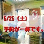 5/25(土)は予約が一杯です!
