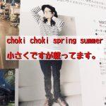 choki choki spring summer 小さくですが載ってます!