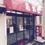武蔵境【支那そば あおば】子供と食べに行った結果・・・