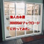 無人古本屋BOOKROADブックロードに行ってみた。