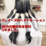 グレイヘアのヘアドネーション。3年分の髪の毛を寄付されました。
